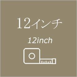 12インチ