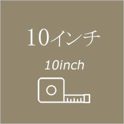 10インチ